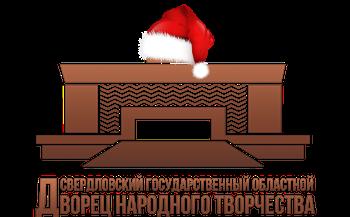 Свердловский государственный областной Дворец народного творчества